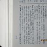 『岩波 古語辞典』