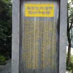京橋大根河岸青物市場の碑