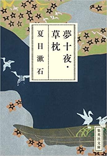 漱石先生の代表作の一つ