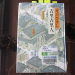 たった1日藩の出来事が834頁で綴られている