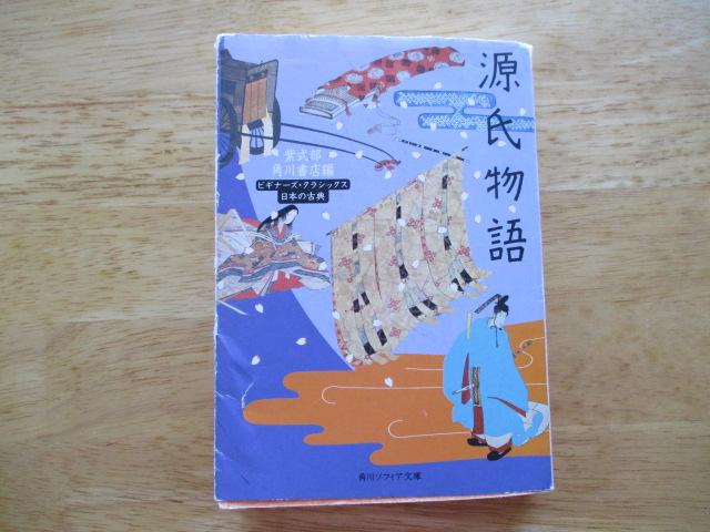 『源氏物語』54帖を文庫本1冊にまとめた本