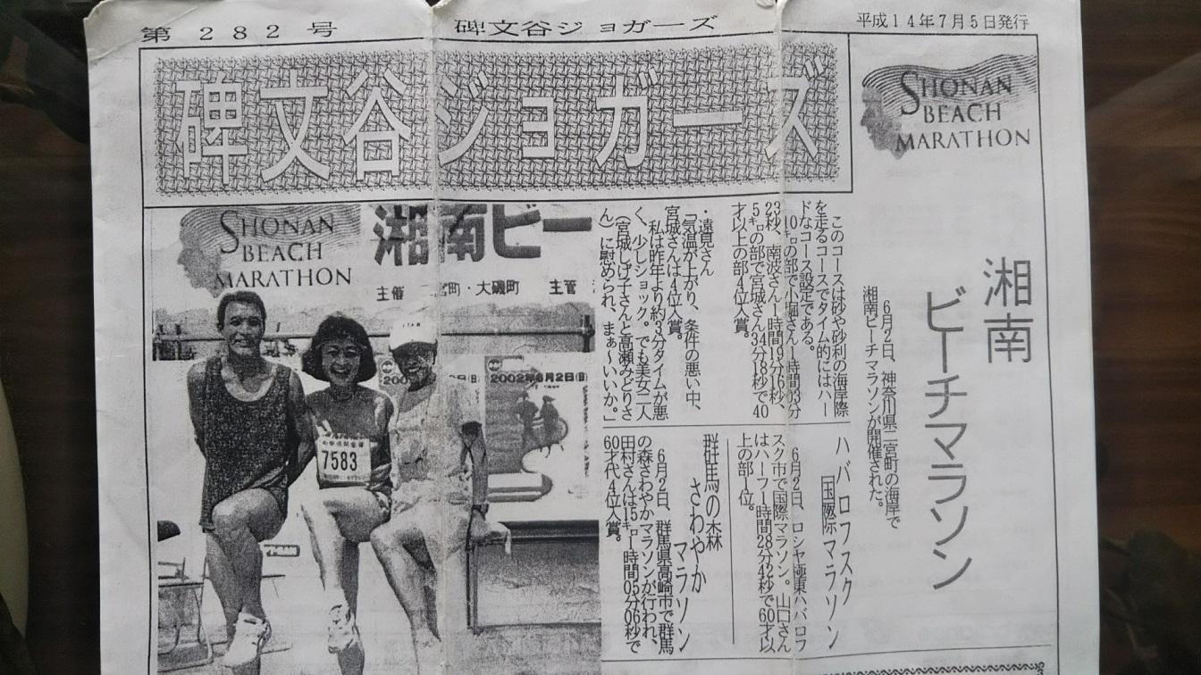 走友会の新聞記事