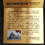 開港記念会館の説明