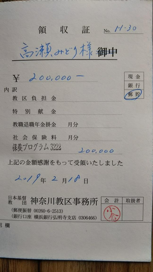 リフレッシュ@かながわからの領収書