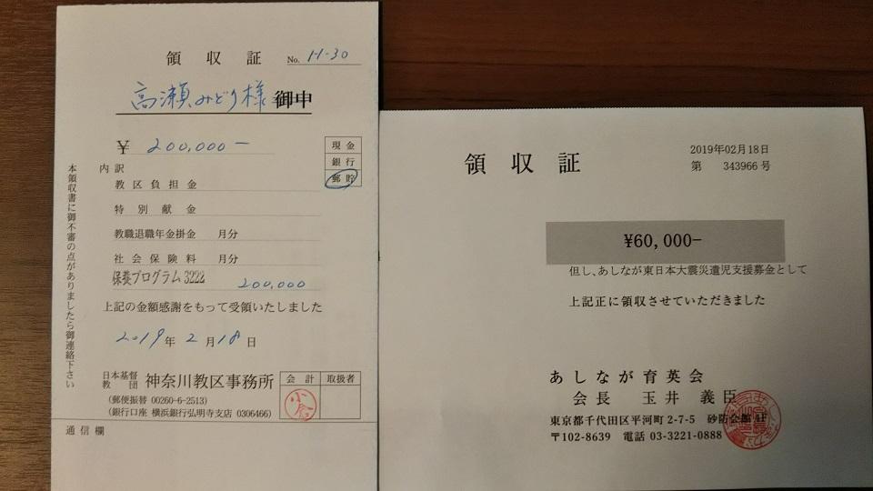2か所で合計26万円です