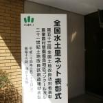 会場は永田町の砂防会館