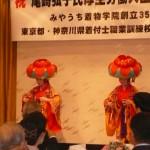オープニングは琉球舞踊