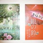 世界的女流画家「池依依依さん」の絵を頂いたポスター