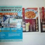 湘南国際マラソンのボランティア募集のポスターが