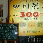 なんと、飲み物食べ物すべて300円!