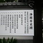 この寺には永井荷風がよく訪れていたという