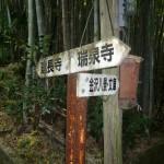 道標もしっかりある。建長寺方面を選ぶ