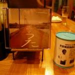 CDは「故郷(うち)の歌」というとても温かい曲です