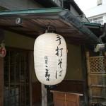 鎌倉の若宮大路にある有名店。この提灯はYUMIちゃんの作品