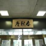 この文字は市川亀治郎さん現在の市川猿之助さんによるもの
