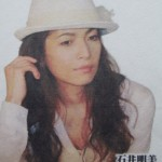 石井明美さん