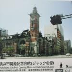 横浜市開港記念会館全体像