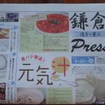 鎌倉Press