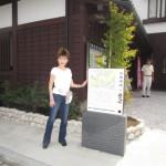 藤沢宿交流館で収録