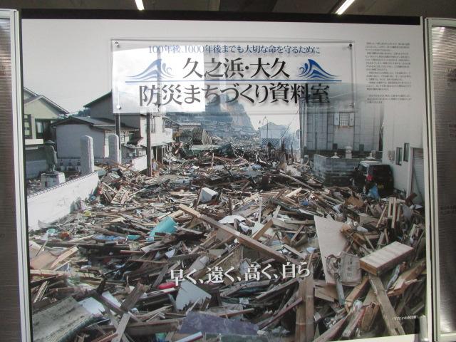 震災当時の久之浜