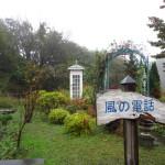 佐々木さんの庭に設置された「風の電話」