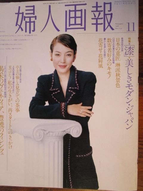 1998年の『婦人画報』