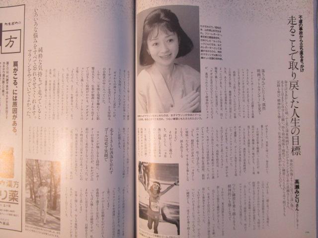 『婦人画報』の記事