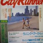 1988年の『シティーランナー』