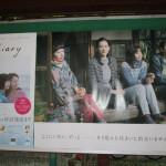ホームのポスター