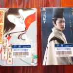 2冊をお供に京の都へ!