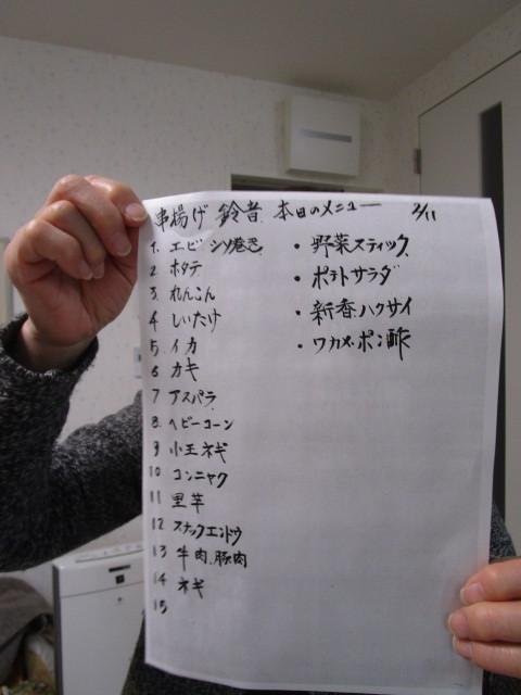 串揚げ「鈴音」の昨日のメニュー