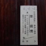 お宝の本命「666」の切符