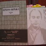 福澤先生の生涯は興味深い
