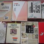 「国語学」の参考本