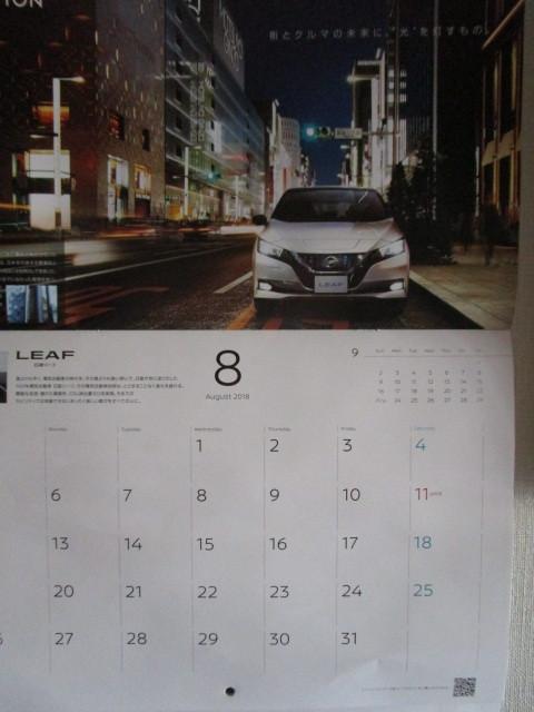 カレンダーは勿論日産の物