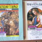 西洋美術史はキリスト教絵画がテーマ