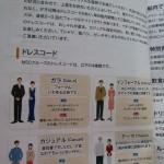 船内の服装規定