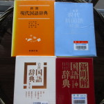 国語辞典が4冊