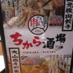 四川厨房自慢の餃子