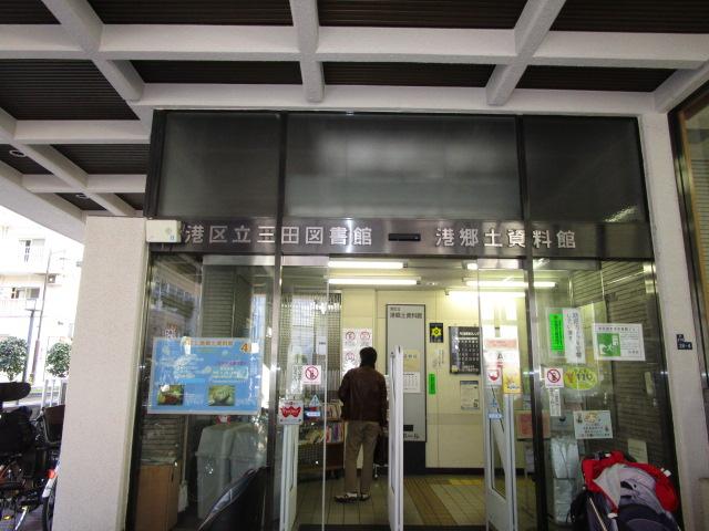 続いて大学そばの三田へ