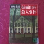 「ないない事件」の本