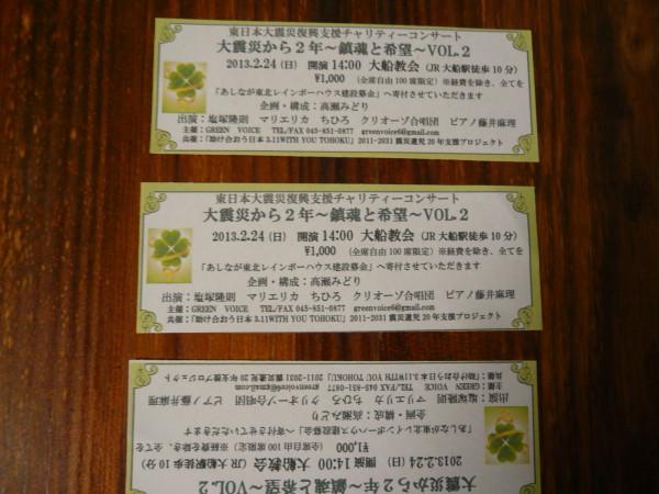 クリオーゾ事務局アネモネさん手作りのチケットは可愛いと好評!!